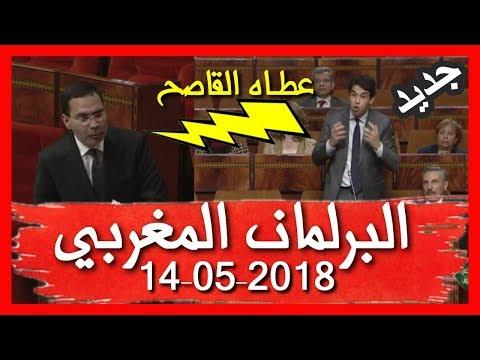 شاهد  البرلمان المغربي يناقش تعامل الإعلام مع الحملة