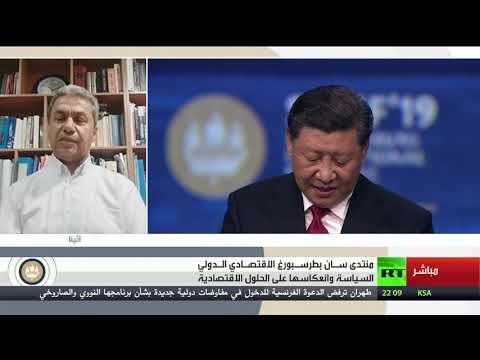 شاهد خبير يُعلِّق على منتدى سان بطرسبورغ وانعكاس السياسة على الحلول الاقتصادية
