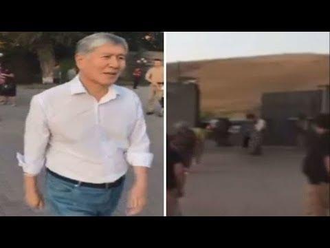 شاهد رئيس قرغيزستان السابق يتجول في الشارع قبل ثواني من اقتحام منزله