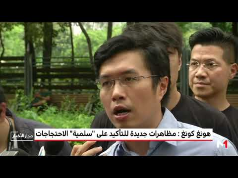 شاهد مظاهرات جديدة للتأكيد على سلمية الاحتجاجات في هونغ كونغ