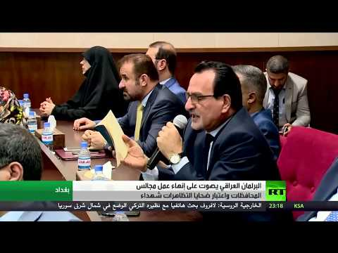 مجلس النواب العراقي يُنهي عمل مجالس المحافظات