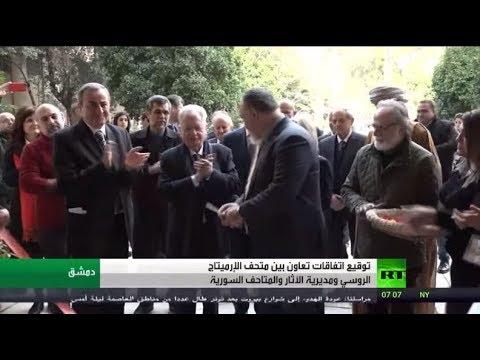 اتفاقية تعاون بين متحف الارميتاج الروسي ومديرية الآثار والمتاحف السورية