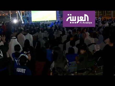 استياء في الكويت بعد خروج المنتخب من كأس الخليج