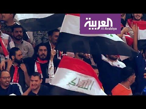 الجماهير العراقية تبدي ثقتها بتجاوز البحرين وتحقيق اللقب