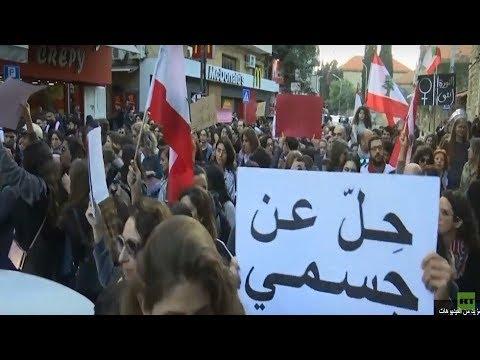 نساء لبنان يطالبن بوقف التحرش الجنسي والتنمر