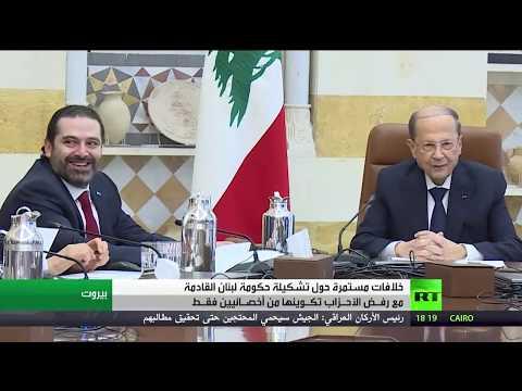 الحكومة اللبنانية المنتظرة والخلافات القائمة ببن الأحزاب