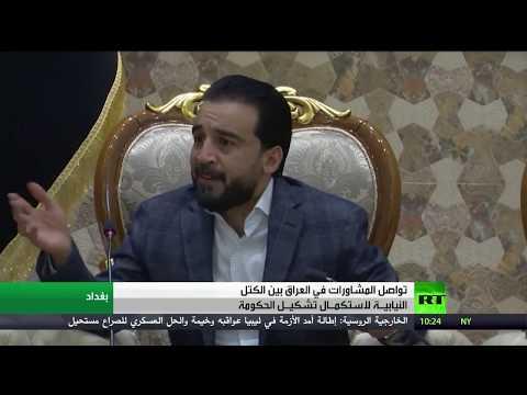 شاهد استمرار المشاورات في العراق لاستكمال التشكيلة الوزارية