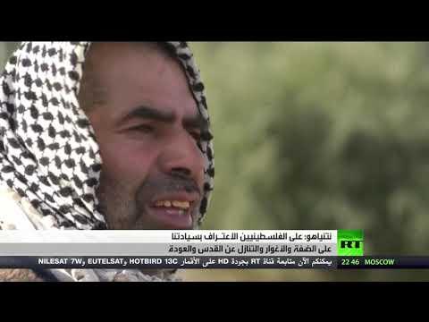 شاهد نتنياهو يُطالب الفلسطينيين بالاعتراف بسيطرة إسرائيل على الضفة وغور الأردن