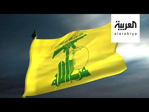 شاهد واشنطن تتهم حزب الله بتهريب المواد المخدرة
