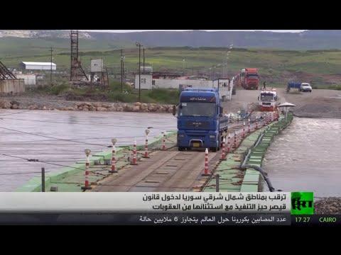 شاهد أهالي شمال شرق سورية يترقبون دخول قانون قيصر الأميركي حيز التنفيذ