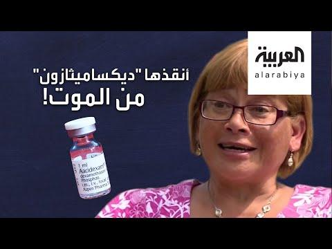 شاهد ستينية مصابة بكورونا أنقذها ديكساميثازون من الموت