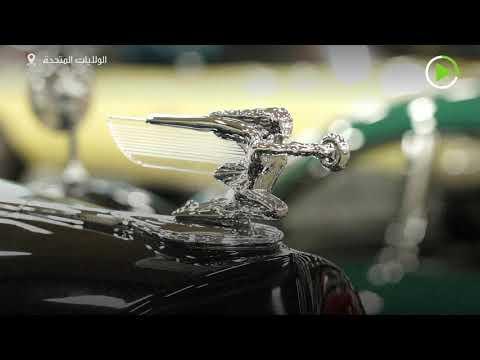شاهد سيارة أيقونية من أوائل القرن الماضي