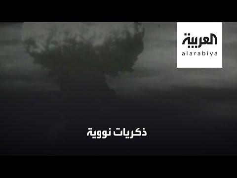 شاهد ناج من القنبلة النووية نجازاكي يتذكر لحظات الرعب