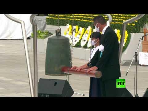 شاهد اليابان تحيي الذكرى الـ75 لقصف هيروشيما بقنبلة ذرية