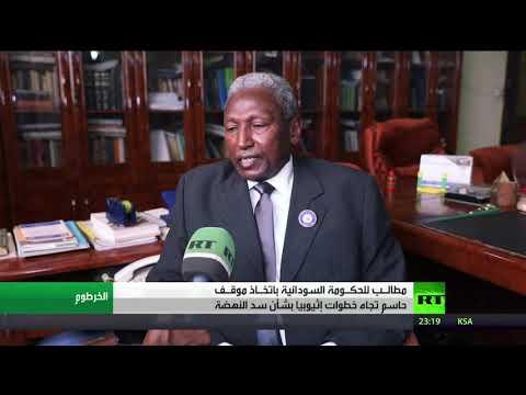 شاهد الخرطوم تُطالب بموقف حاسم مع إثيوبيا بشأن سد النهضة