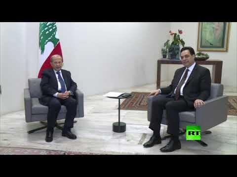 شاهد الرئيس اللبناني ميشال عون يقبل استقالة حكومة حسان دياب