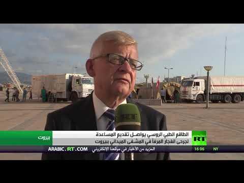 شاهد روسيا تدعو المجتمع الدولي إلى مساعدة لبنان