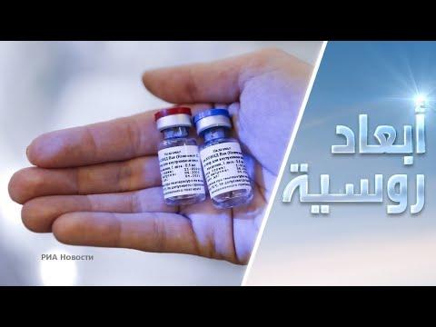 شاهد خبراء يكشفون عن مراحل تصنيع اللقاح الروسي الجديد ضد كورونا