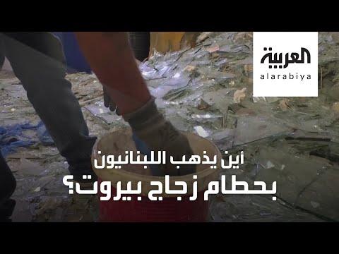 شاهد لبنانيون يعيدون تدوير حطام زجاج بيروت