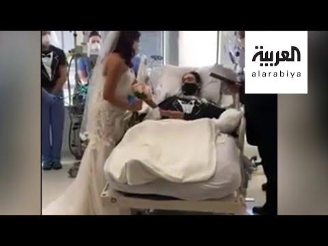 شاهد زواج في العناية الفائقة لمريض بـكورونا