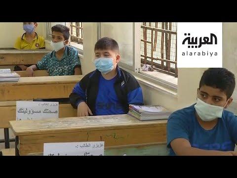 شاهد كمامات تحتل المشهد خلال عودة الدراسة في الأردن