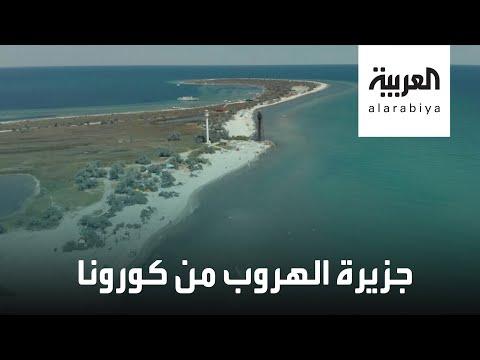 شاهد ما سر هذه الجزيرة التي يهرب إليها الناس من كورونا