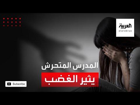 شاهد مدرس يحاول تقبيل تلميذته في مشهد تحرُّش يهز مصر