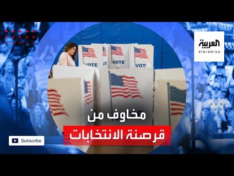 شاهد مخاوف من قرصنة النظام الانتخابي لأميركا أكبر ديمقراطية في العالم