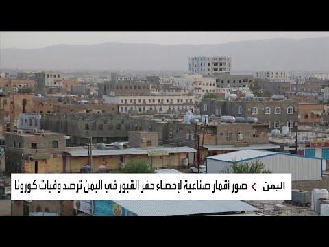 شاهد ميليشيا الحوثي تجبر أسر ضحايا كورونا على دفنهم سرًا