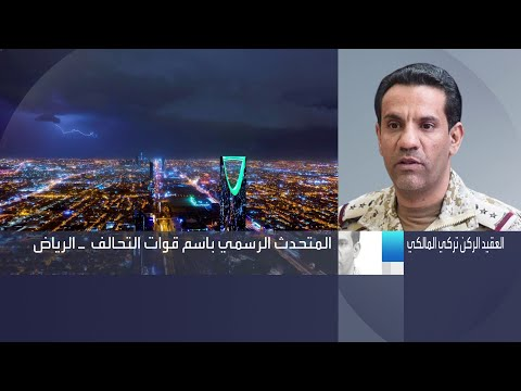 شاهد العقيد الركن تركي المالكي يتحدَّث عن العمليات الحوثية ضد السعودية