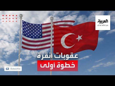 تحذير أميركي بأن العقوبات على تركيا مجرد خطوة أولى لتغيير المسار