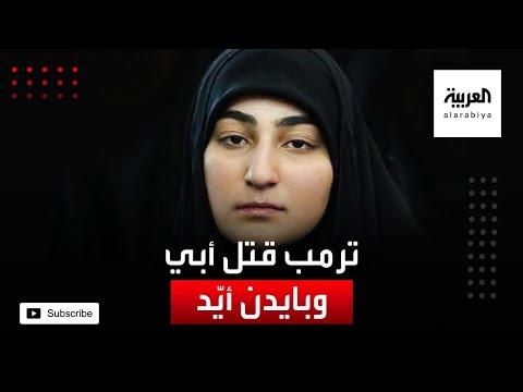 ابنة قاسم سليماني تؤكّد أنّ ترامب قتل والدها وبايدن أيّد ذلك