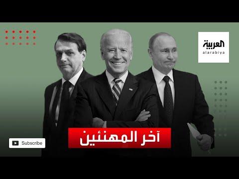 رئيسا روسيا والبرازيل آخر المهنئين لبايدن على فوزه برئاسة أميركا