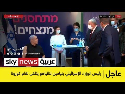 شاهد رئيس الوزراء الإسرائيلي يتلقى لقاح كورونا