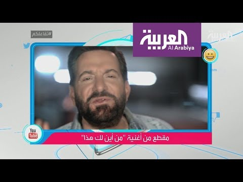 شاهد أغنية لبنانية تُعرّض أصحابها للسجن