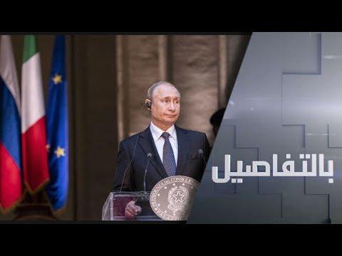 شاهد سرّ زيارة فلاديمير بوتين إلى إيطاليا