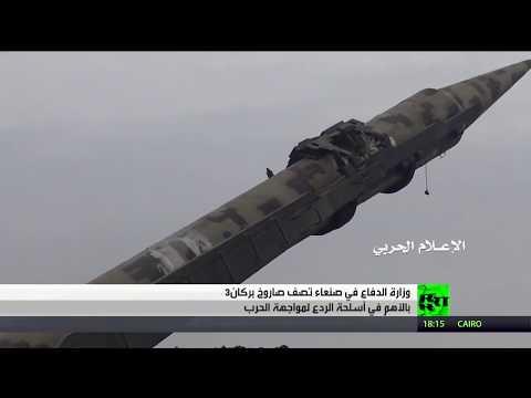 شاهد الحوثيون يكشفون عن الصاروخ الباليستي طويل المدى بركان ثلاثة