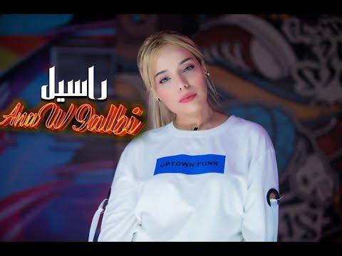 راسيل تُطلق أنا وقلبي خلال حفل ضخم في الدار البيضاء