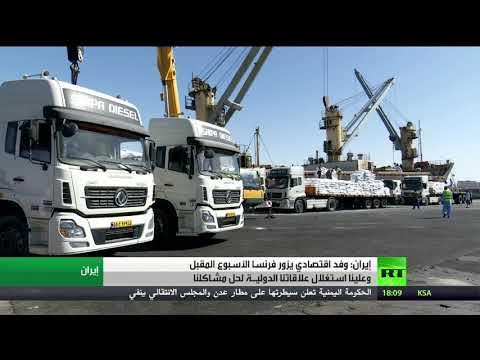 شاهد وفد اقتصادي إيراني يغادر إلى فرنسا الأسبوع المقبل بعد إغلاق باب الحوار مع واشنطن