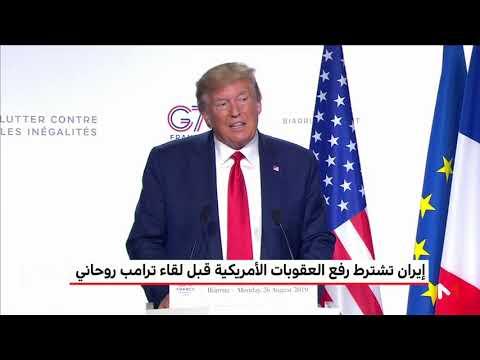 شاهد إيران تشترط رفع العقوبات الأميركية قبل لقاء دونالد ترامب وروحاني