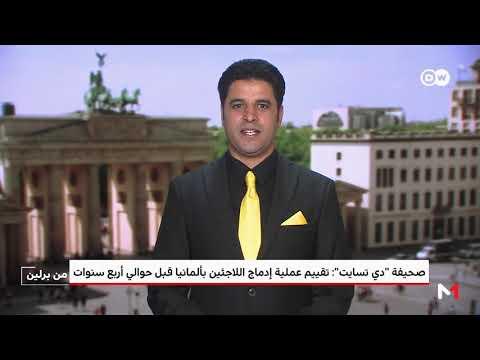 شاهد قراءة في عناوين الصحف الألمانية لهذا الأسبوع