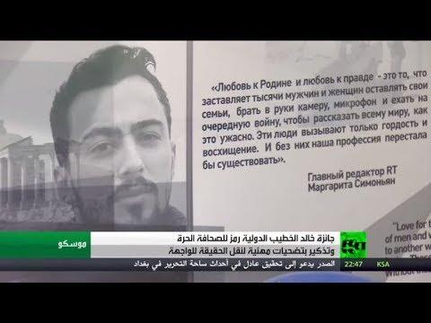 الإعلان عن الفائزين بمسابقة خالد الخطيب الدولية رمز الصحافة