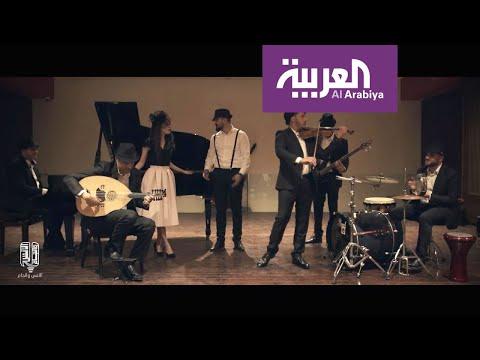 فرقة الإنس والجام من فلسطين تجتاح يوتيوب