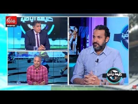 شاهد كليسة رياضية يُناقش أزمة الرياضة المدرسية في المغرب