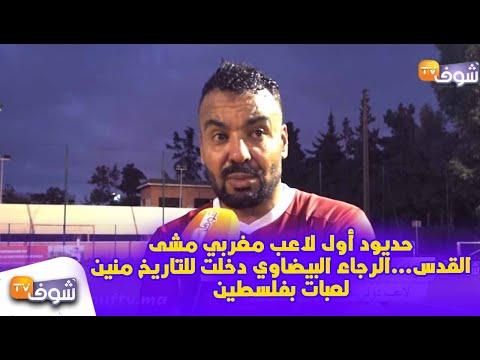 حديود يؤكد أن فريق الرجاء دخل التاريخ بعد لعبه في فلسطين
