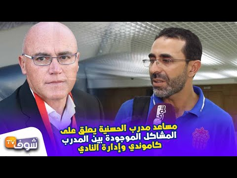 شاهد مساعد مدرب الحسنية يقلق من أهمية خلاف غاموندي ورئيس النادي