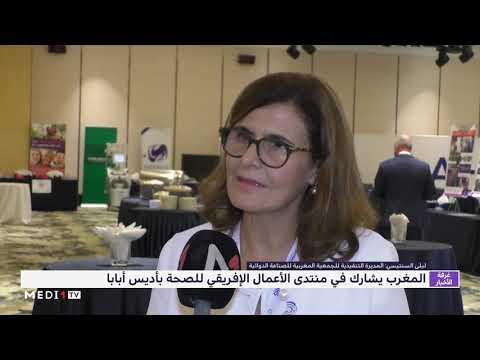 المغرب يشارك في منتدى الأعمال الأفريقي للصحة في أديس أبابا