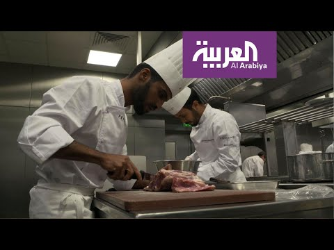 24 طالبًا وطالبة من محافظة العلا السعودية يتدربون على الطهي في باريس
