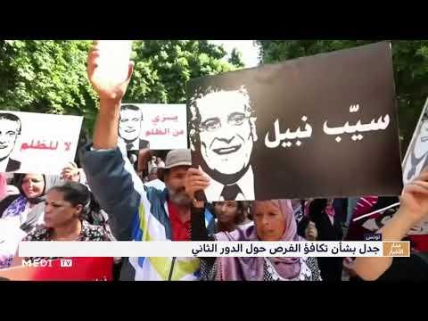 جدل بشأن تكافؤ الفرص حول الدور الثاني للانتخابات الرئاسية في تونس