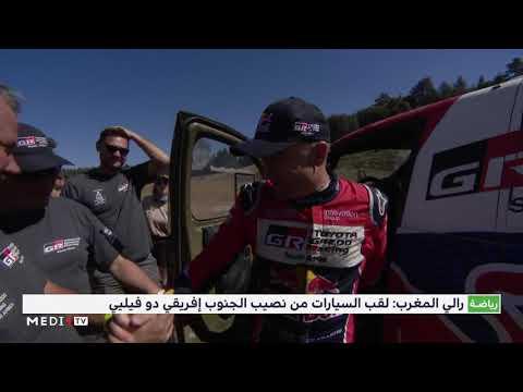 لقب السيارات من نصيب الجنوب أفريقي دو فيليي في رالي المغرب